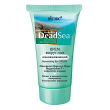 Белита - Витэкс Омолаживающий крем вокруг глаз Dead Sea