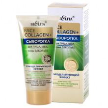 Белита - Витэкс Face collagen+Сыворотка для лица, шеи, зоны декольте
