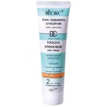 Белита - Витэкс Кремовая маска для сухой и чувствительной кожи лица Курс глубокого очищения