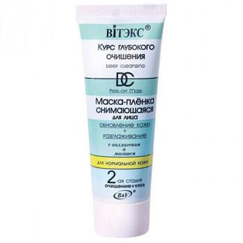 Белита - Витэкс Маска-пленка для нормальной кожи лица Курс глубокого очищения