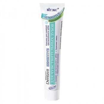 Белита - Витэкс Dentavit Зубнаяя паста «Dentavit Sensitive» (для чувствительных зубов)