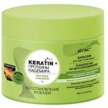 """Белита - Витэкс Keratin&Протеины кашемира Бальзам для всех типов волос """"Восстановление и объем"""""""