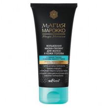 Белита - Витэкс Волшебная маска-пилинг для волос с глиной Гассул и маслом черного тмина Магия Марокко