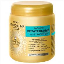 """Белита - Витэкс Питательный бальзам для всех типов волос """"Роскошный уход"""" 7 масел красоты"""