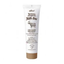 Белита - Витэкс Легкий пилинг для лица с молочной кислотой  для всех типов кожи Milk Line