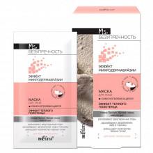 Белита - Витэкс Самонагревающаяся маска для лица с эффектом микродермабразии «Эффект теплого полотенца» Ms. Безупречность