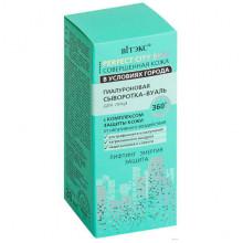 Белита - Витэкс Гиалуроновая сыворотка-вуаль для лица с комплексом защиты кожи Perfect City Skin