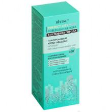 Белита - Витэкс Ночной крем-абсолют гиалуроновый для лица и кожи вокруг глаз с активатором восстановления Perfect City Skin