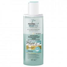 Белита-Витэкс Двухфазная мицеллярная вода для снятия макияжа для лица и кожи вокруг глаз Pharmacos Dead Sea