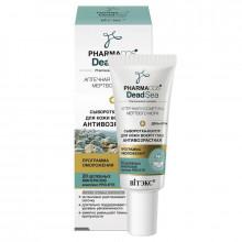 Белита - Витэкс Антивозрастная сыворотка-контур для кожи вокруг глаз Pharmacos Dead Sea