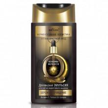 Белита - Витэкс Двухфазная эмульсия для снятия водостойкого макияжа Коэнзимы Молодости Q10