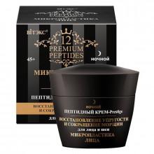 """Белита - Витэкс Ночной пептидный крем-Prestige для лица и шеи """"Микропластика лица"""" 12 Premium Peptides"""