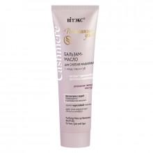 Белита - Витэкс Бальзам-масло для снятия макияжа с лица, глаз и губ Cashmere