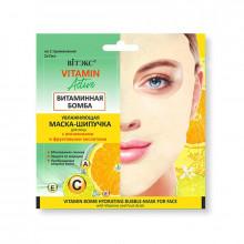 """Белита - Витэкс Маска-шипучка увлажняющая для лица """"Витаминная бомба"""" Vitamin Active"""