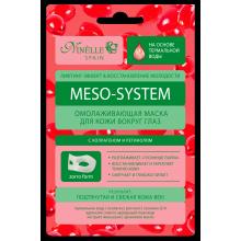 Ninelle Meso-System Маска для кожи вокруг глаз омолаживающая с коллагеном и ретинолом (тканевая)