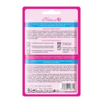 Ninelle Коллагеновая маска для лица с гиалуроновой кислотой Botox-Therapy (тканевая)