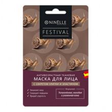 Ninelle Barcelona Антивозрастная тканевая маска для лица с секретом улитки и эластином Festival