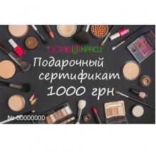 Подарочный сертификат на сумму 1000 гривен