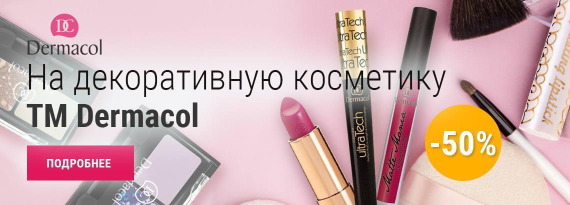 Скидка на косметику Dermacol Make-Up