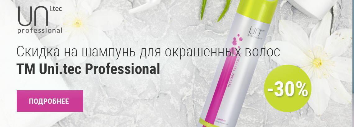 Скидка на шампунь Uni.tec Professional