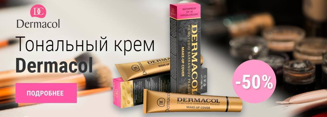 Скидка на тональный крем Dermacol Make-Up Cover