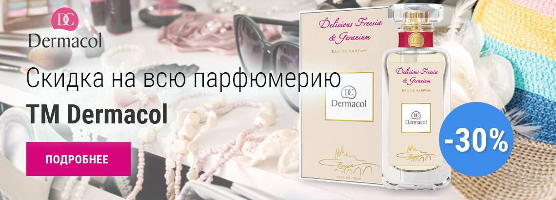 Скидка на духи Dermacol
