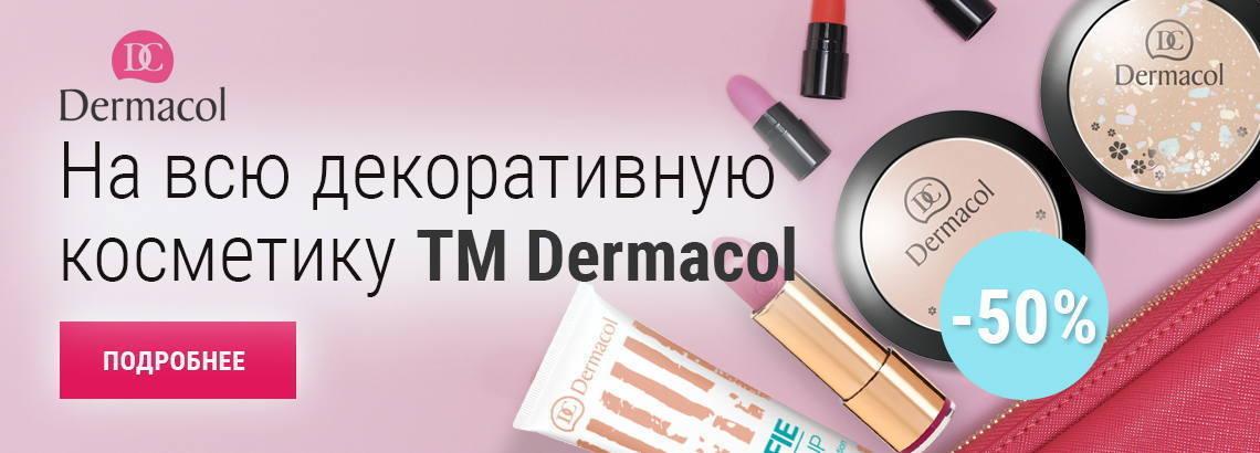 Скидка на декоративную косметику Dermacol