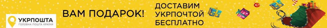 Бесплатная доставка от Укр Почты